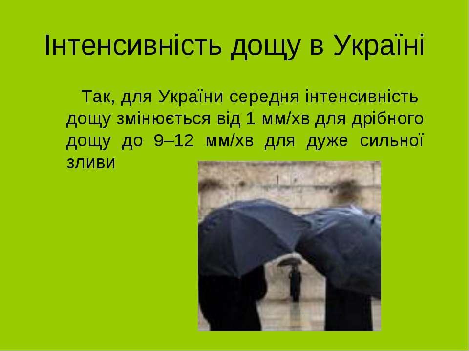 Інтенсивність дощу в Україні Так, для України середня інтенсивність дощу змін...