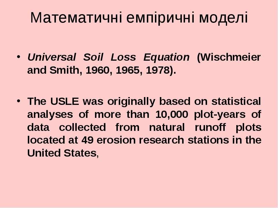 Математичні емпіричні моделі Universal Soil Loss Equation (Wischmeier and Smi...