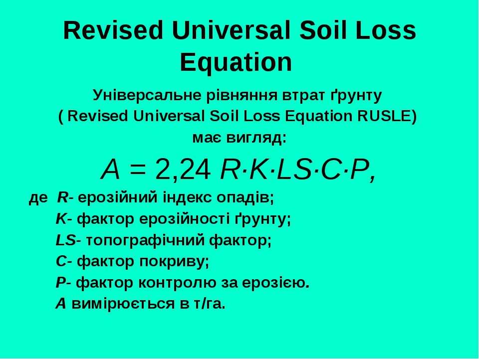 Revised Universal Soil Loss Equation Універсальне рівняння втрат ґрунту ( Rev...