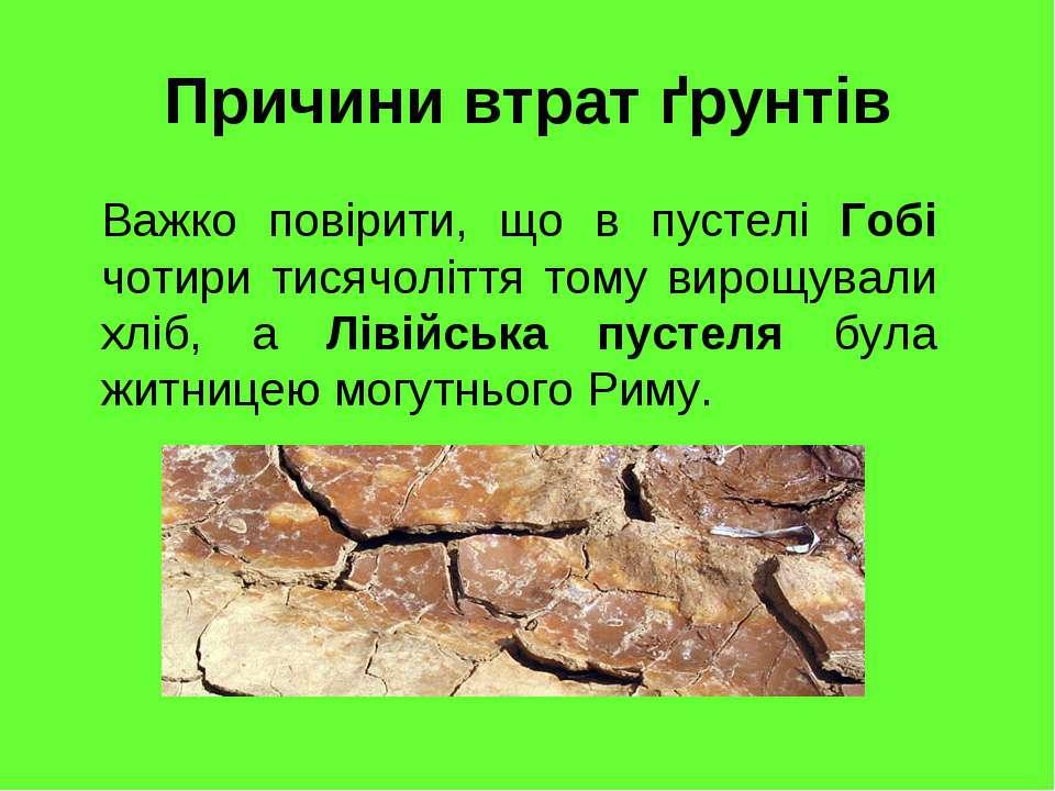 Причини втрат ґрунтів Важко повірити, що в пустелі Гобі чотири тисячоліття то...