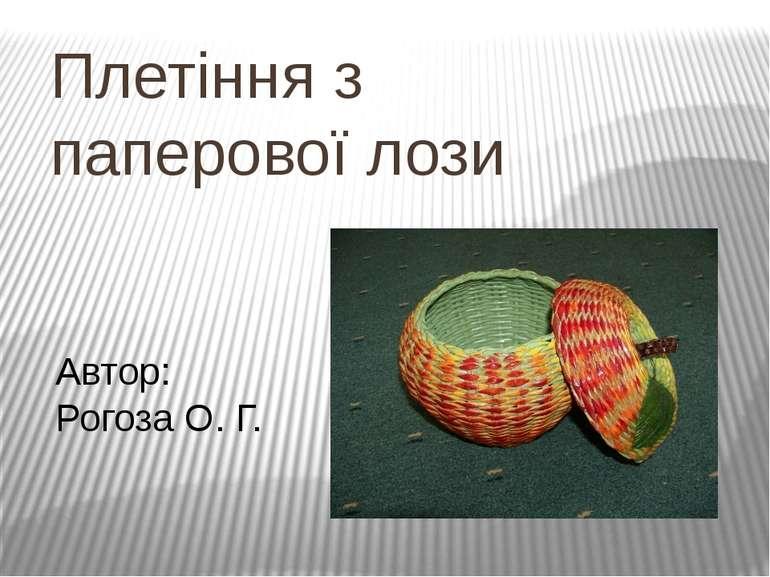 Плетіння з паперової лози Автор: Рогоза О. Г.