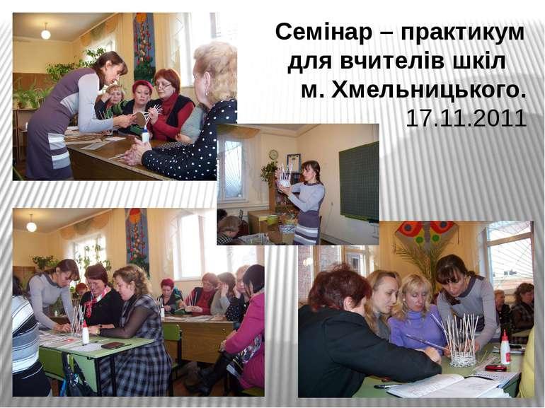 Семінар – практикум для вчителів шкіл м. Хмельницького. 17.11.2011