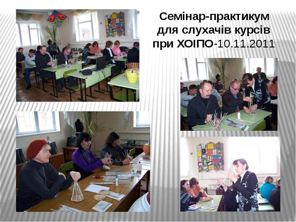 Семінар-практикум для слухачів курсів при ХОІПО-10.11.2011