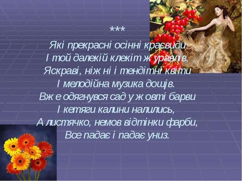 *** Які прекрасні осінні краєвиди І той далекій клекіт журавлів, Яскраві, ніж...