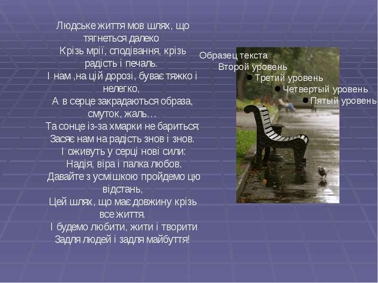 Людське життя мов шлях, що тягнеться далеко Крізь мрії, сподівання, крізь рад...