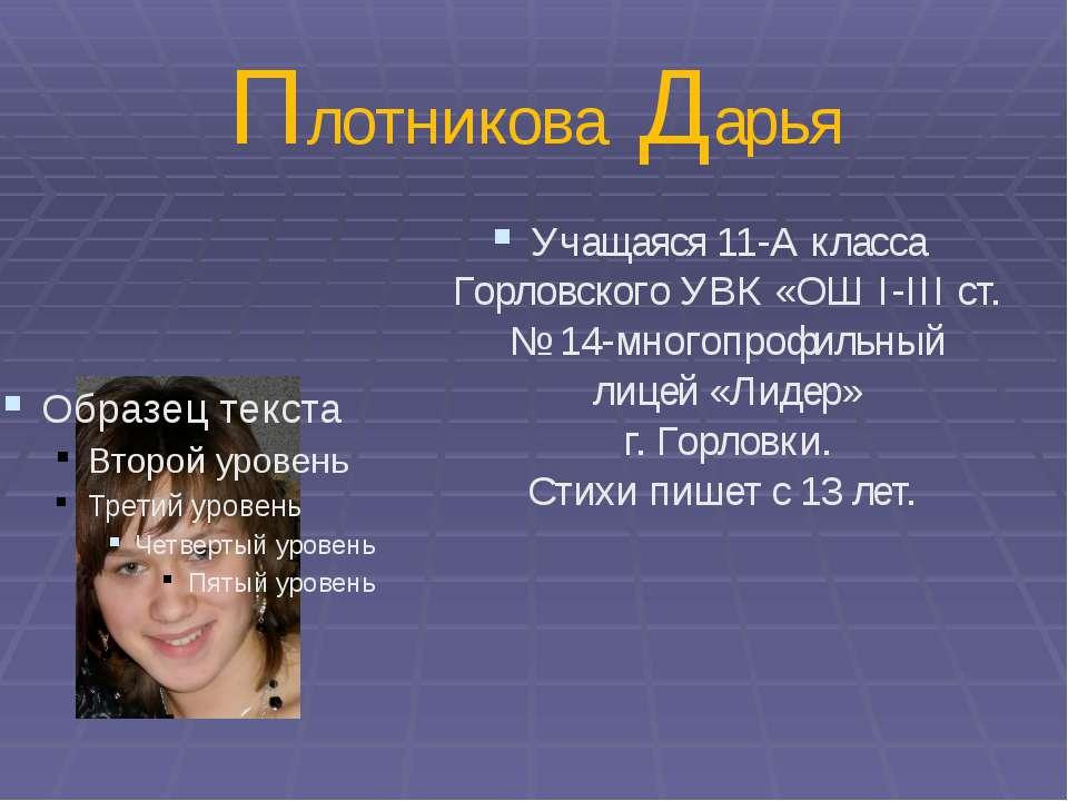 Плотникова Дарья Учащаяся 11-А класса Горловского УВК «ОШ I-III ст. № 14-мног...