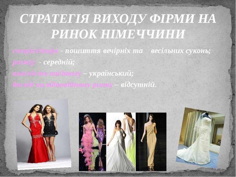 спеціалізація - пошиття вечірніх та весільних суконь; розмір - середній; влас...