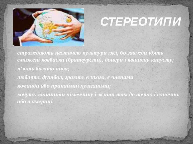 страждають нестачею культури їжі, бо завжди їдять смажені ковбаски (братвурст...