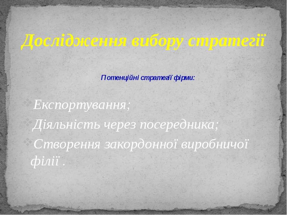 Потенційні стратегії фірми: Експортування; Діяльність через посередника; Ство...