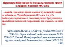 …аварія стала наслідком низької культури безпеки не тільки на Чорнобильській ...