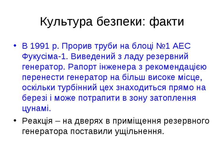 Культура безпеки: факти В 1991 р. Прорив труби на блоці №1 АЕС Фукусіма-1. Ви...