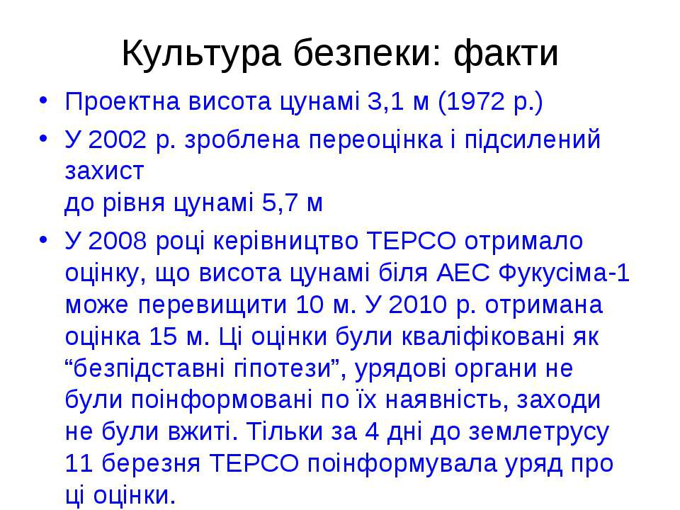 Культура безпеки: факти Проектна висота цунамі 3,1 м (1972 р.) У 2002 р. зроб...