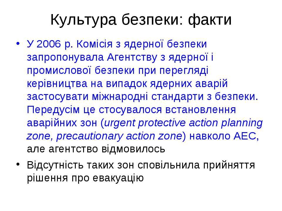 Культура безпеки: факти У 2006 р. Комісія з ядерної безпеки запропонувала Аге...