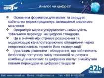 Аналог чи цифра? Вэб: www.romsat.ua Почта: Info@romsat.ua Тел: +380 44 451020...