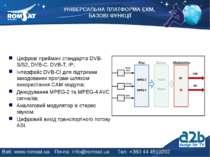 УНІВЕРСАЛЬНА ПЛАТФОРМА EXM, БАЗОВІ ФУНКЦІЇ Вэб: www.romsat.ua Почта: Info@rom...