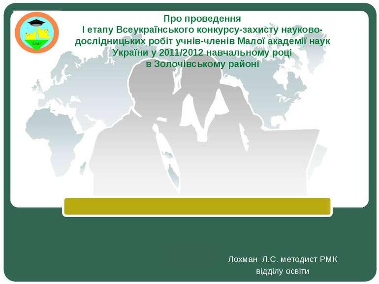 Про проведення І етапу Всеукраїнського конкурсу-захисту науково-дослідницьких...