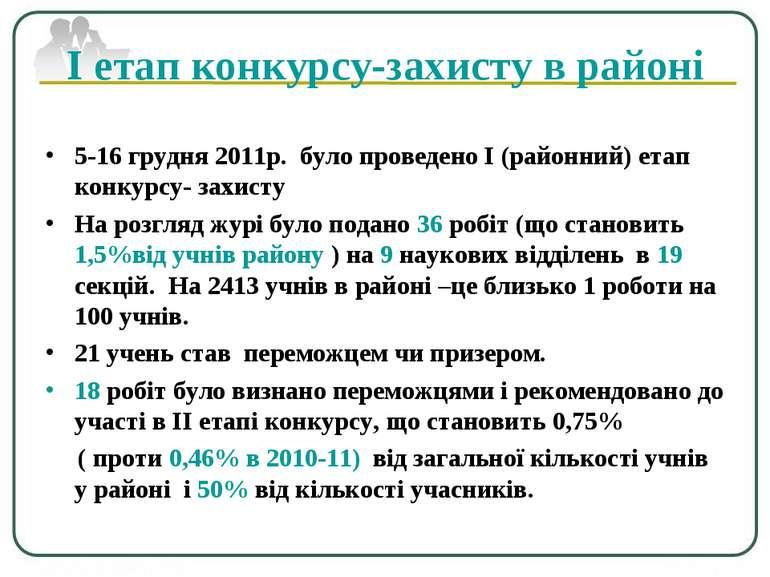 І етап конкурсу-захисту в районі 5-16 грудня 2011р. було проведено І (районни...