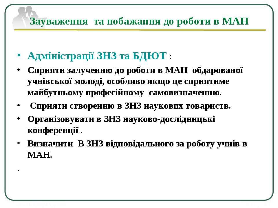 Зауваження та побажання до роботи в МАН Адміністрації ЗНЗ та БДЮТ : Сприяти з...