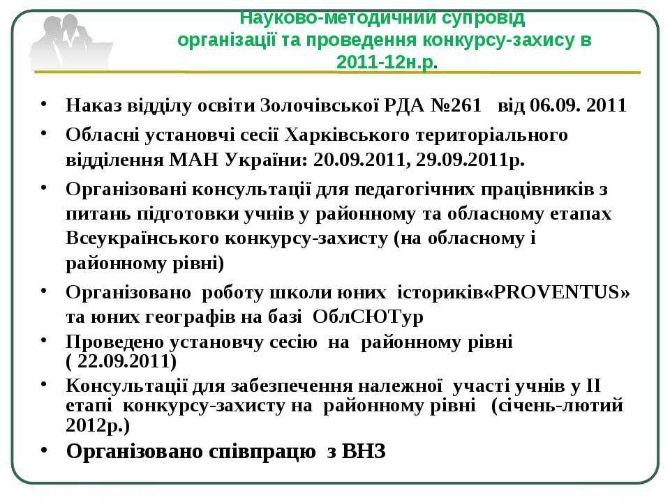 Науково-методичний супровід організації та проведення конкурсу-захису в 2011-...