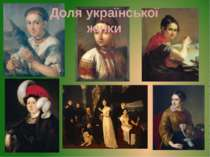 Доля української жінки