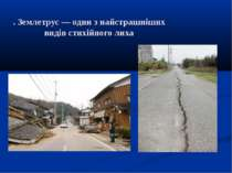 . Землетрус — один з найстрашніших видів стихійного лиха