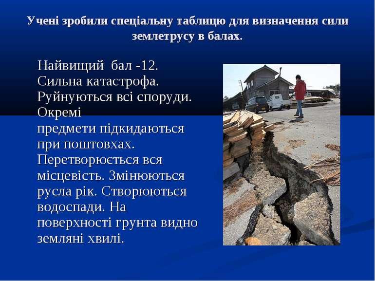 Учені зробили спеціальну таблицю для визначення сили землетрусу в балах. Найв...