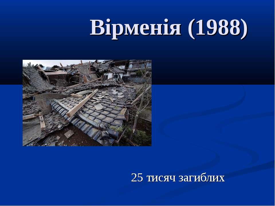 Вірменія (1988) 25 тисяч загиблих
