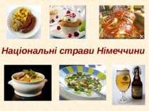 Національні страви Німеччини