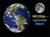 МІСЯЦЬ – супутник Землі
