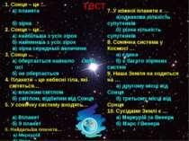 тест 1. Сонце – це … а) планета б) зірка 2. Сонце – це… а) найбільша з усіх з...