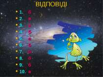 ВІДПОВІДІ 1. б 2. в 3. а 4. б 5. а 6. б 7. б 8. б 9. б 10. а