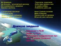 Домашнє завдання Підручник с.79-80 Зошит с. 13-14 Підготувати повідомлення пр...