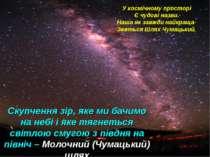 Скупчення зір, яке ми бачимо на небі і яке тягнеться світлою смугою з півдня ...