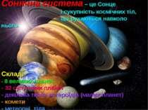 Сонячна система – це Сонце і сукупність космічних тіл, що рухаються навколо н...