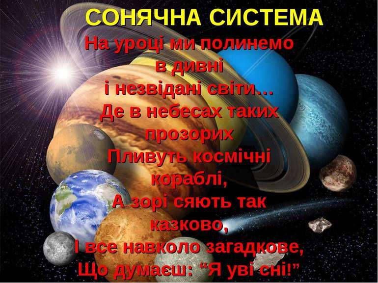 На уроці ми полинемо в дивні і незвідані світи… Де в небесах таких прозорих П...