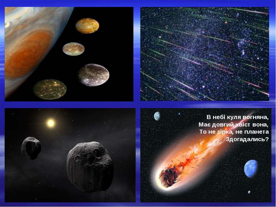 В небі куля вогняна, Має довгий хвіст вона, То не зірка, не планета Здогадали...