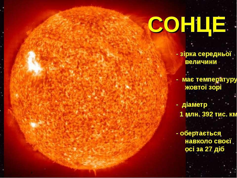 СОНЦЕ - зірка середньої величини - має температуру жовтої зорі - діаметр 1 мл...
