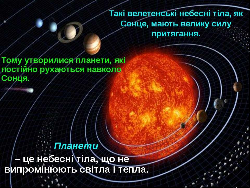 Такі велетенські небесні тіла, як Сонце, мають велику силу притягання. Тому у...