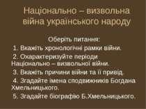 Національно – визвольна війна українського народу Оберіть питання: 1. Вкажіть...