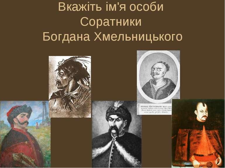 Вкажіть ім'я особи Соратники Богдана Хмельницького