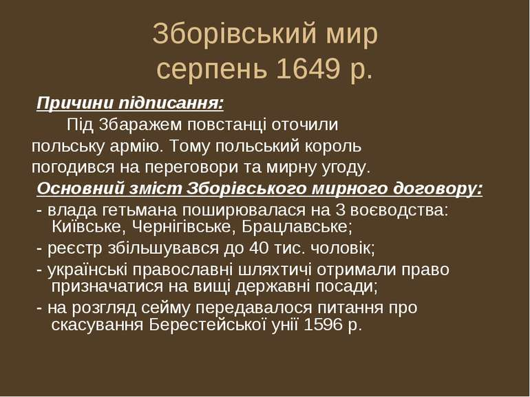Зборівський мир серпень 1649 р. Причини підписання: Під Збаражем повстанці от...