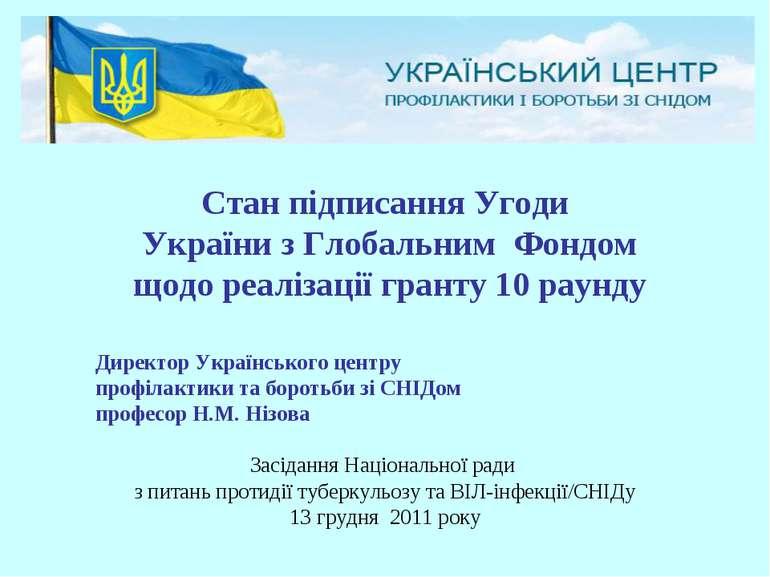 Стан підписання Угоди України з Глобальним Фондом щодо реалізації гранту 10 р...