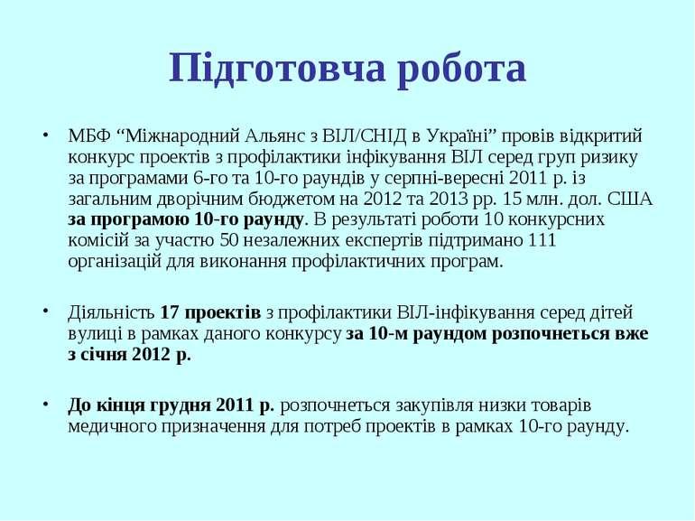 """Підготовча робота МБФ """"Міжнародний Альянс з ВІЛ/СНІД в Україні"""" провів відкри..."""