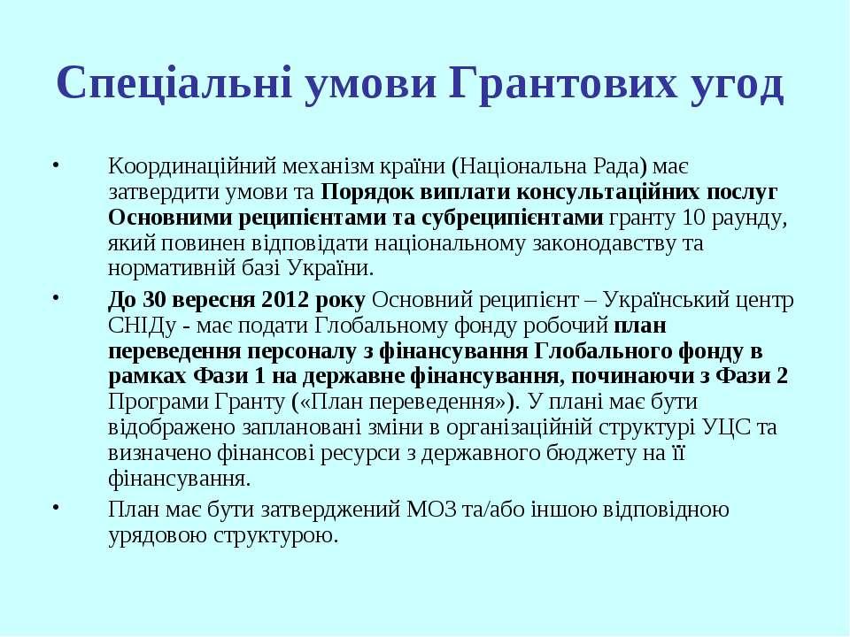 Спеціальні умови Грантових угод Координаційний механізм країни (Національна Р...