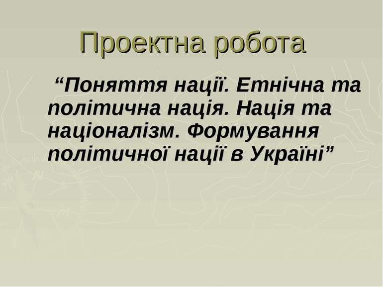 """Проектна робота """"Поняття нації. Етнічна та політична нація. Нація та націонал..."""