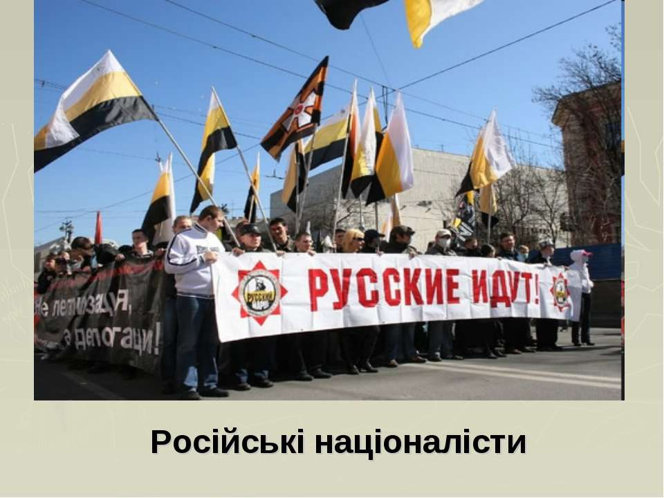 Російські націоналісти