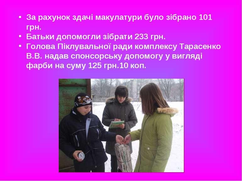 За рахунок здачі макулатури було зібрано 101 грн. Батьки допомогли зібрати 23...