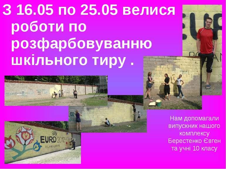 З 16.05 по 25.05 велися роботи по розфарбовуванню шкільного тиру . Нам допома...