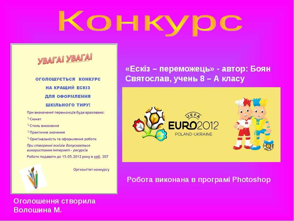 «Ескіз – переможець» - автор: Боян Святослав, учень 8 – А класу Оголошення ст...