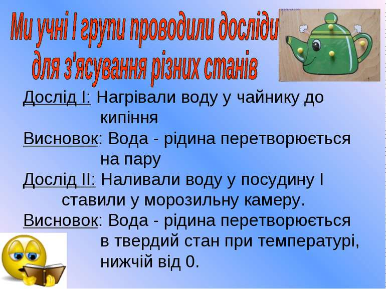 Дослід І: Нагрівали воду у чайнику до кипіння Висновок: Вода - рідина перетво...